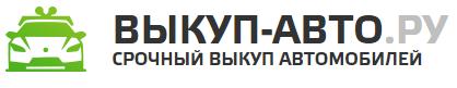 выкуп-авто.ру отзывы