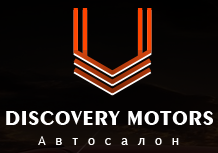 автосалон DISCOVERY MOTORS отзывы в Москве